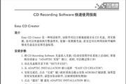 联想 Adaptec Record Soft 快速使用指南说明书