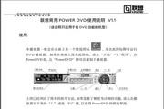 联想 商用POWER DVD使用说明书