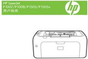 惠普LaserJet P1008使用手册说明书