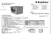 海尔 5.0公斤HPM芯平衡超薄滚筒洗衣机 HPM XQG50-8866 说明书