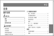 阿尔派 MP3/WMA/AAC CD Receiver CDM-9821说明书