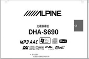 阿尔派 光碟换碟机 DHA-S690说明书