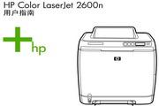 惠普Color LaserJet 2600使用说明书