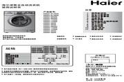 海尔 5.0公斤HPM超薄变频滚筒洗衣机 XQG50-B12866 精品 说明书