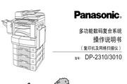 松下DP-3010使用手册说明书