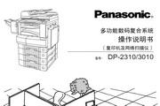 松下DP-2310使用手册说明书