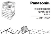 松下DP-1810F使用手册说明书