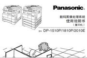 松下DP-1810P使用手册说明书