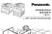 松下DP-1510P使用手册说明书
