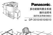 松下DP-3510使用手册说明书