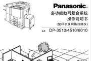 松下DP-6010使用手册说明书