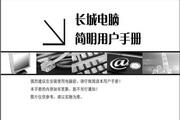 长城 嘉翔K 简明用户手册(通用)说明书