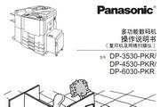 松下DP-3530使用手册说明书