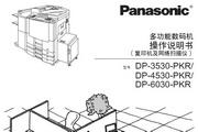 松下DP-4530使用手册说明书