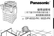 松下DP-8032使用手册说明书
