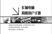 长城 世恒T 简明用户手册(通用)说明书