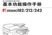 东芝e-STUDIO212使用说明书