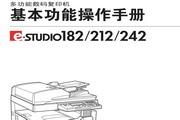 东芝e-STUDIO182使用说明书