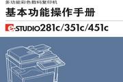 东芝e-STUDIO281C使用说明书