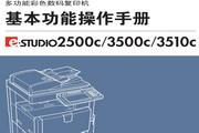 东芝e-STUDIO3510C使用说明书