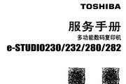 东芝e-STUDIO282维修手册