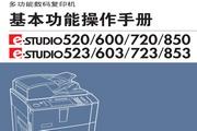 东芝e-STUDIO850说明书使用手册
