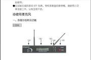 湖山无线麦克风系统说明书