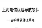联想 上海电信宽带专用PC产品说明书