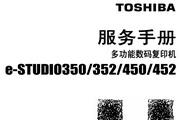 东芝e-STUDIO352维修手册