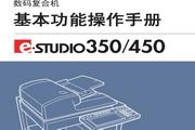东芝e-STUDIO450使用手册说明书