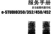 东芝e-STUDIO450维修手册