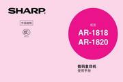 夏普AR-1820使用说明书