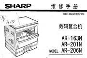 夏普AR-205N维修手册