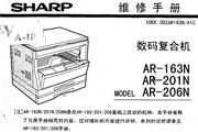 夏普AR-201N维修手册