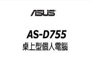 华硕AS-D755桌上型个人电脑繁中版使用手册说明书