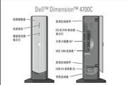 戴尔Dimension 4700C说明书