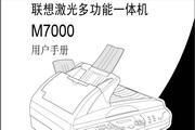 联想M7000激光多功能一体机用户手册说明书