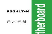 华硕P5G41T-M主板简体中文版说明书
