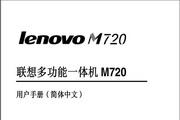 联想M720喷墨多功能一体机用户手册说明书