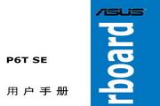 华硕P6T SE主板简体中文版说明书