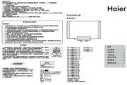 海尔 A8储热式电50升热水器 FCD-JTHMG50-III+(E) 说明书
