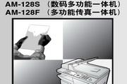 夏普MX-6200N复印机使用说明书