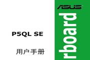华硕P5QL SE主板简体中文版说明书
