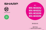 夏普MX-350N复印机使用说明书