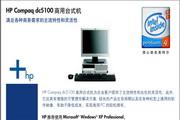 惠普HP Compaq dc5100说明书
