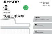 夏普MX-M850复印机使用说明书