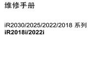 佳能iR2018I维修手册