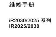 佳能iR2025维修手册