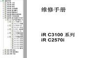 佳能iRC3100维修手册