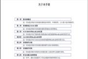 浪潮英信服务器NF380D用户手册V3.0说明书